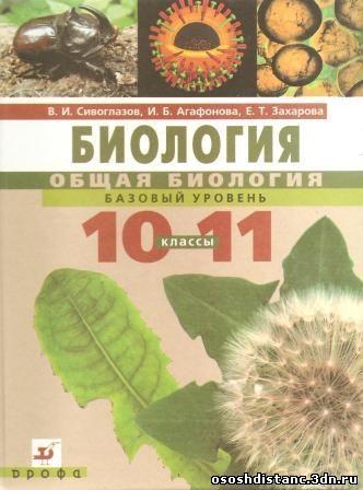 Перышкин 9 Класс Учебник Онлайн