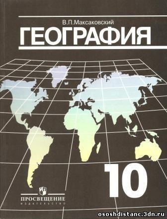 География 9 Класс Учебник Алексеев Николина Рабочая Программа