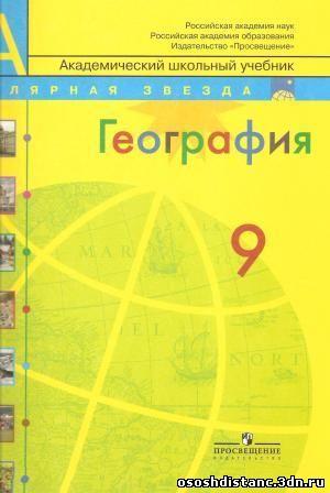 Гдз по географии 9 класс учебник ответы